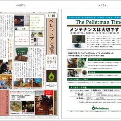 ペレットマン通信12号(2016年3.4月号)