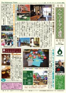 ペレットマン通信5号(2015年6月号)