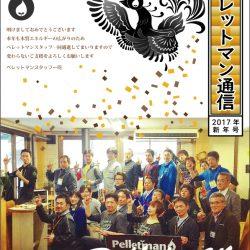ペレットマン通信16号(2017年新春号)