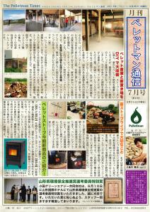 ペレットマン通信第6号(2015年7月号)