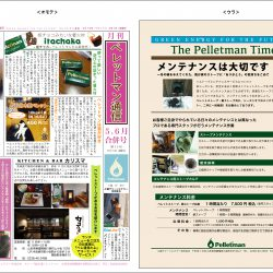 ペレットマン通信13号(2016年5.6月号)