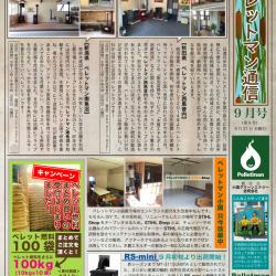 ペレットマン通信第8号(2015年9月号)