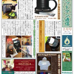 ペレットマン通信11号(2016年2月号)