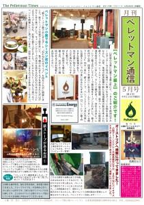 ペレットマン通信第4号(2015年5月号)