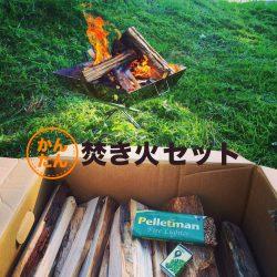 ペレットマン 簡単焚き火セット